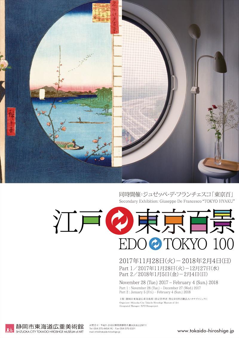 Edo Tokyo 100